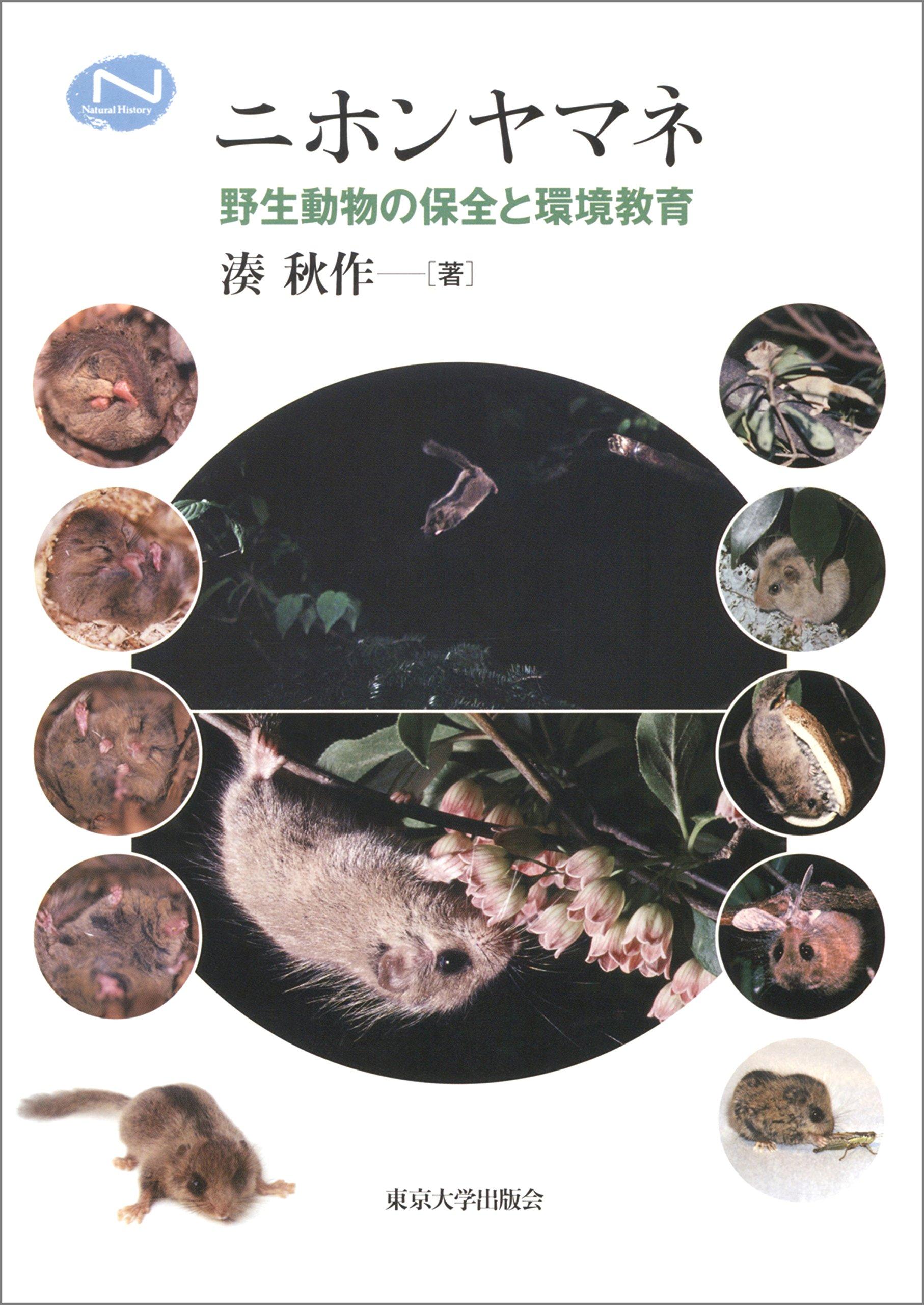 ニホンヤマネ~野生生物の保全と環境教育